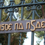 "Gaelic script reading ""Coláisde na nGaedheal"" (Irish College) on the gates of the Pontifical Irish College"